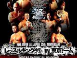 Wrestle Kingdom I