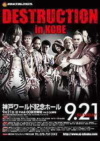Destruction in Kobe.jpg
