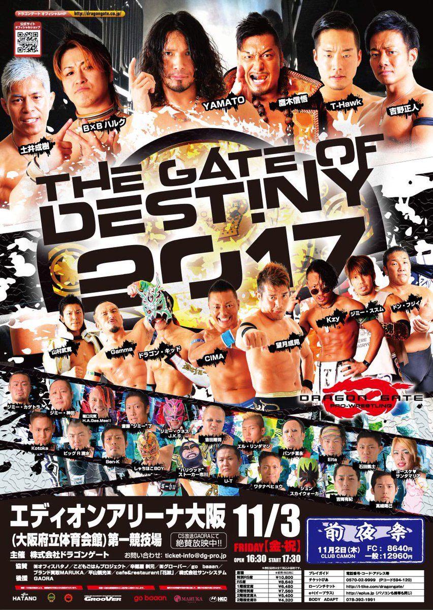 Gate of Destiny (2017)