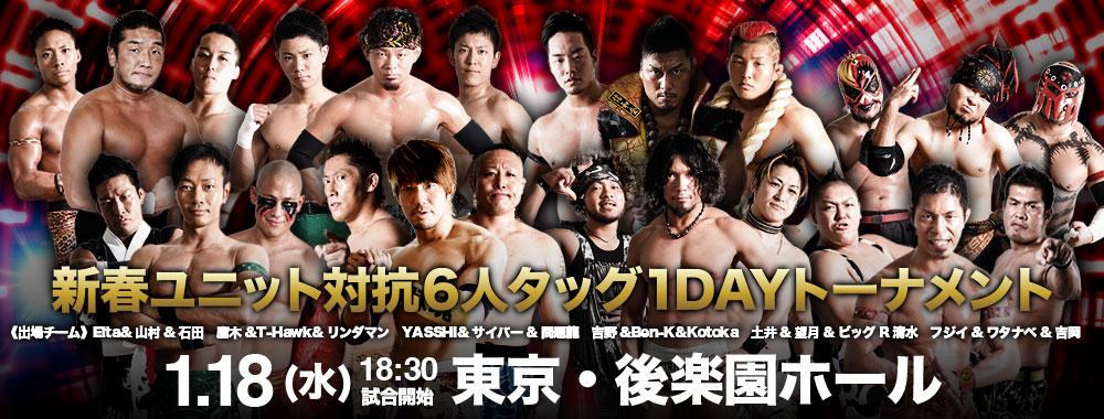 New Years Unit War 6 Man Tag Team Tournament