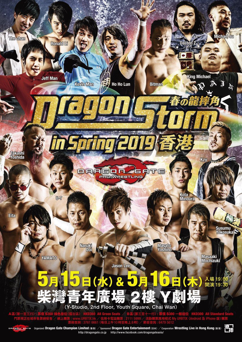 Dragon Storm in Spring 2019