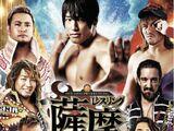 Wrestling Satsuma no Kuni