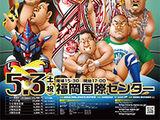 Wrestling Dontaku 2014