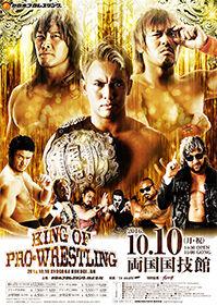 King of Pro-Wrestling (2016).jpg