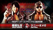 NJPW Free Match:棚橋弘至 vs ケニー・オメガ(2016.2