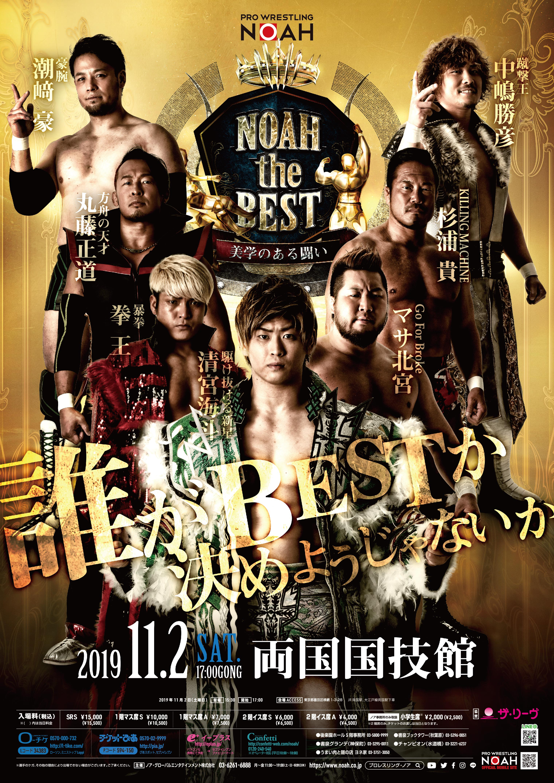 Noah the Best 2019
