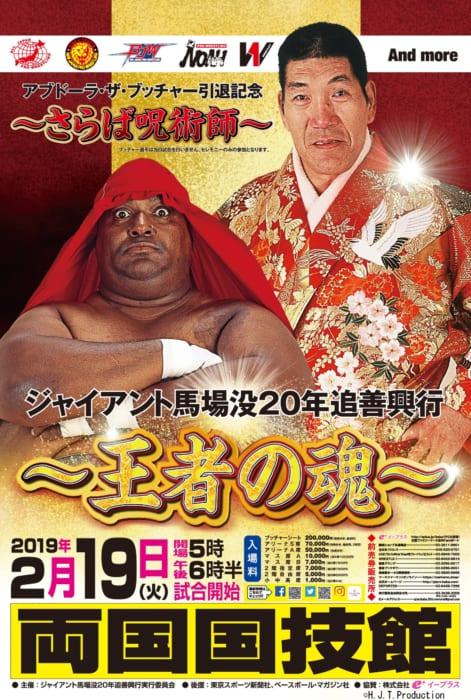 Wrestling All-Star Battle