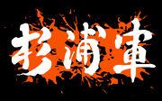 Sugiura-gun.jpg