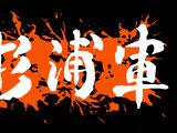 Sugiura-gun