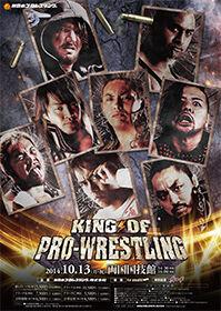 King of Pro-Wrestling (2014).jpg