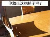 你敢坐这把椅子吗?