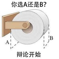 你选A还是B?