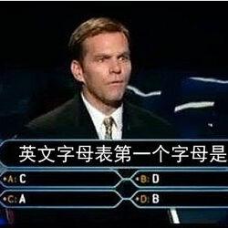 英文字母表的第一个字母是?