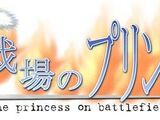 Senjou no Princess ~The Princess on Battlefield~