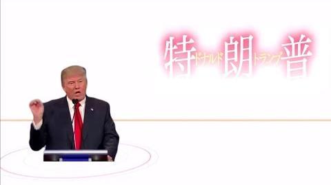 Trump Circulation