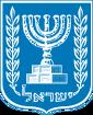 Emblem of Israel.png