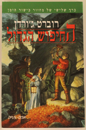 TGHcover heb1