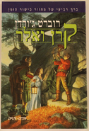 TGHcover heb2
