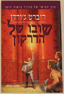 TDRcover heb1