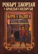 WoT Bulgarian12
