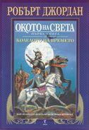 WoT Bulgarian1