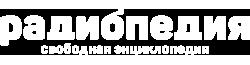 Радиопедия • Энциклопедия радиовещания