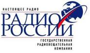 Радио России (со слоганом)