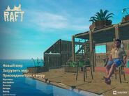 Главное меню игры Raft