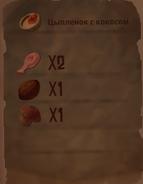 Цыпленок с кокосом рецепт