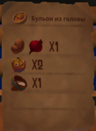 Бульон из головы рецепт