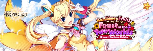 Kamihime & Fruits Corrupting Feast of the Two Worlds - Banner.jpg
