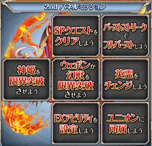 Panel Missions 2.jpg