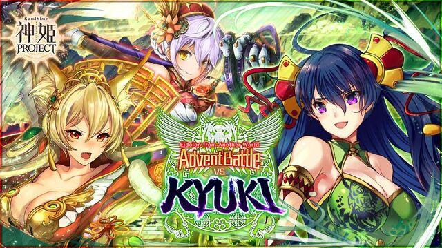 Advent Battle vs Kyuki - Banner.jpg