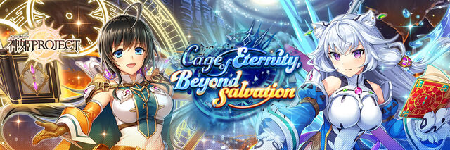 Cage of Eternity, Beyond Salvation - Banner.jpg