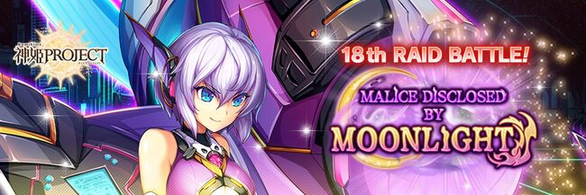 Malice Disclosed by Moonlight - Banner.jpg
