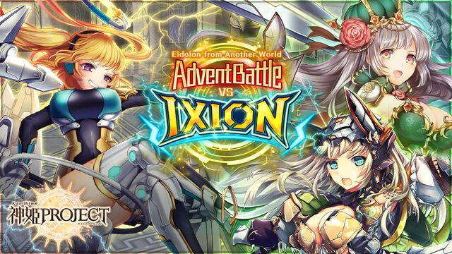Advent Battle vs Ixion - Banner.jpg