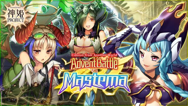 Advent Battle vs Mastema - Banner.jpg