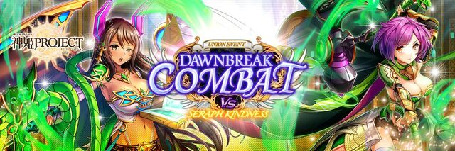 Dawnbreak Combat vs The Seraph Kindness - Banner.jpg