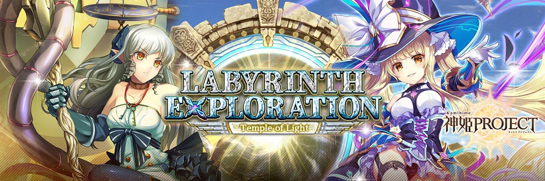Labyrinth Exploration: Temple of Light