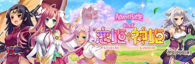 Advent Battle vs Cat - Banner.jpg