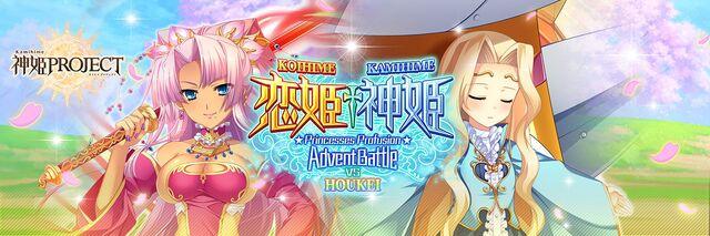 Advent Battle vs Houkei - Banner.jpg