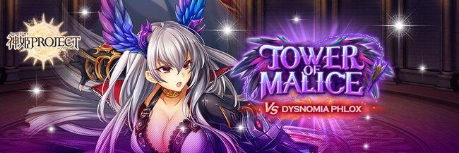 Tower of Malice VS Dysnomia Phlox - Banner.jpg