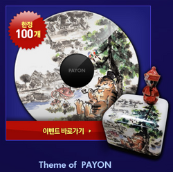 PayonMelodyBox.png