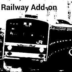 鉄道アドオンとは?