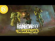 Rainbow Six Эвакуация- Кинематографический трейлер