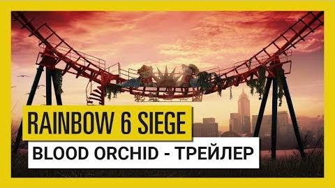 Tom Clancy's Rainbow Six Осада - Operation Blood Orchid - Трейлер