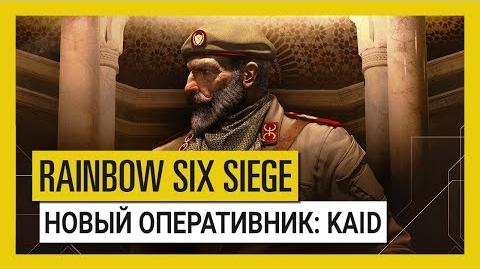 Tom Clancy's Rainbow Six Осада — Wind Bastion оперативник Kaid
