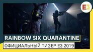 Rainbow Six Quarantine официальный тизер E3 2019 Ubisoft