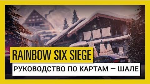 Tom Clancy's Rainbow Six Осада — Руководство по картам Шале