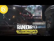Rainbow Six Эвакуация- Слизь (тизер)
